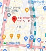 上野御徒町マッサージれい地図